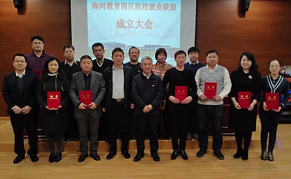 天津市海河教育园区院校就业联盟组成院校