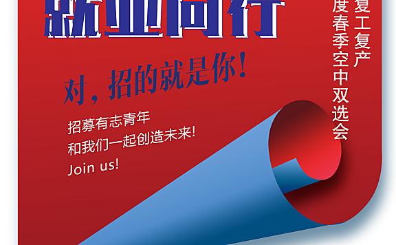 津南区企业复工复产2020年度春季空中双选会拉开帷幕