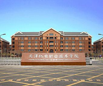 天津机电职业技术学院简介