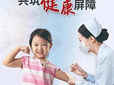 4月25日全国儿童预防接种日