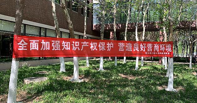 """海河教育园区市场监管局开展""""4.26""""知识产权宣传周活动"""
