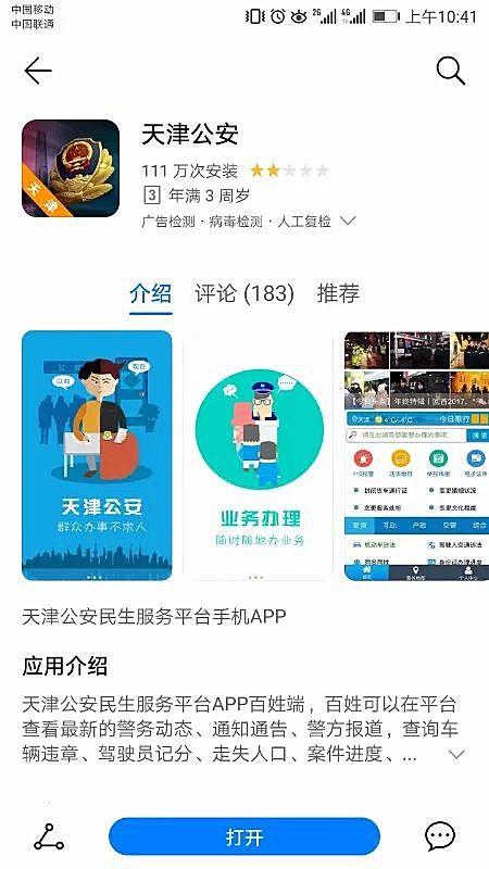 天津居民身份证丢失可以网上补领了!