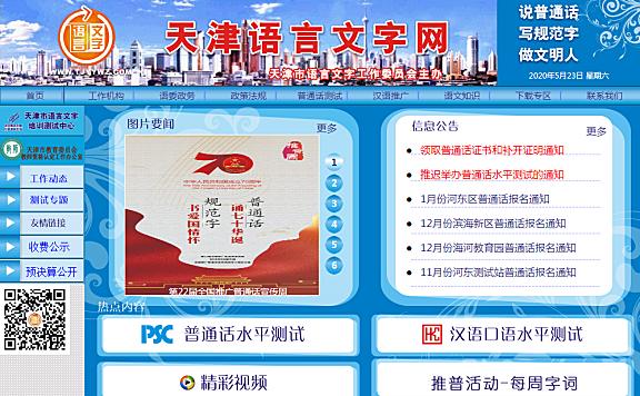 疫情防控期间天津语测中心将采用EMS快递到付方式邮寄证书