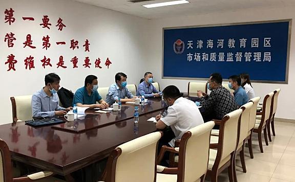 天津食安办与市场监管委领导深入海河教育园区市场监管局开展调研座谈和 指导食品安全工作