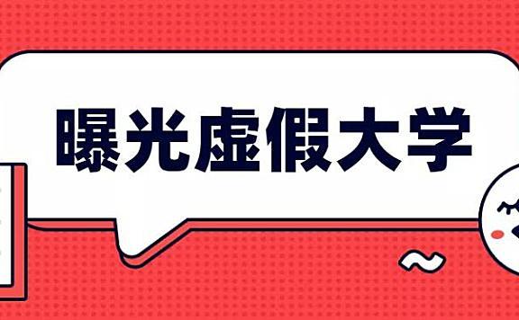 2020年最新公布天津16所虚假大学名单