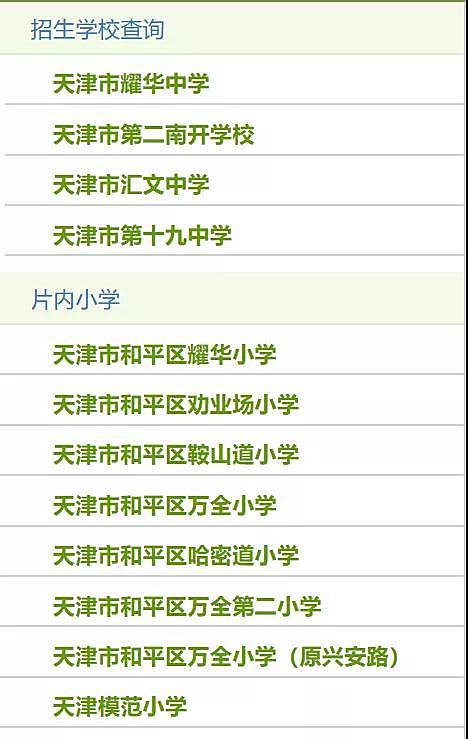 """2020年天津和平区""""小升初""""学区片公布!"""
