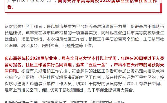 天津市招录社区工作者面向2020届高等院校毕业生