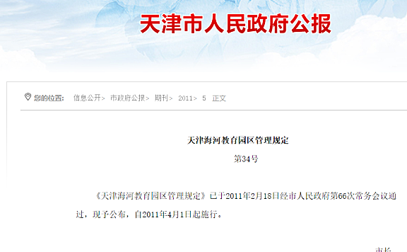 天津海河教育园区管理规定(津政令第34号)