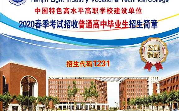 天津轻工职业技术学院2020年在津春季招生(高中)简章