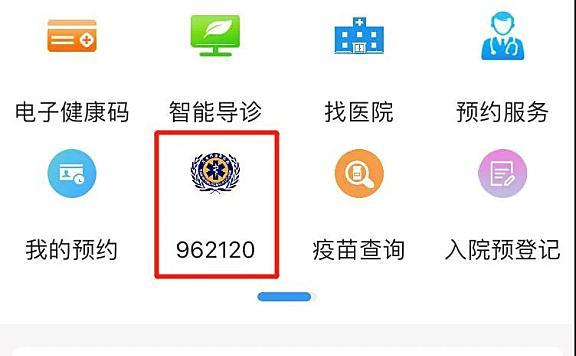 """天津市急救中心""""962120""""转送服务专线正式开通"""