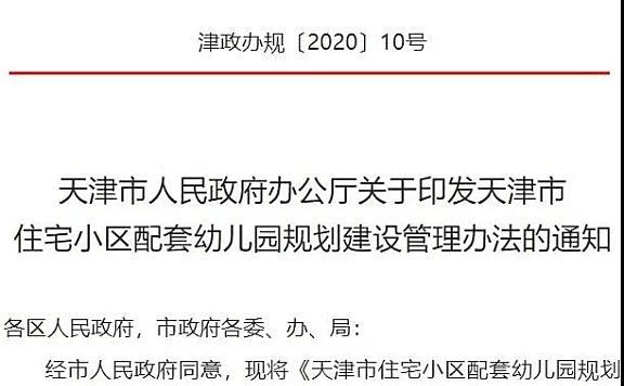 《天津市住宅小区配套幼儿园规划建设管理办法》津政办规﹝2020﹞10号