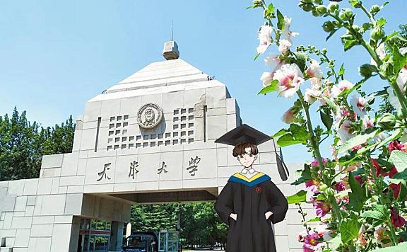 天津大学专属云毕业照模板包下载
