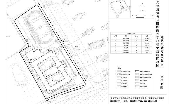 天津海河教育园区南开学校智文路校区平面图