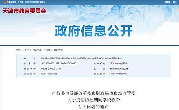 疫情防控期间,天津学校收取学费、保教费、住宿费有关问题的最新通知!
