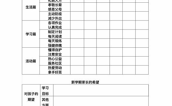 天津海河教育园区南开学校放假小贴士