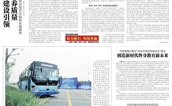 《天津教育报》专访天津轻工职业技术学院院长褚建伟