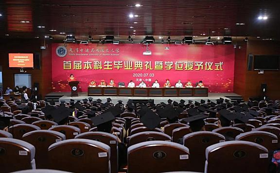 天津中德应用技术大学首届本科毕业生毕业典礼