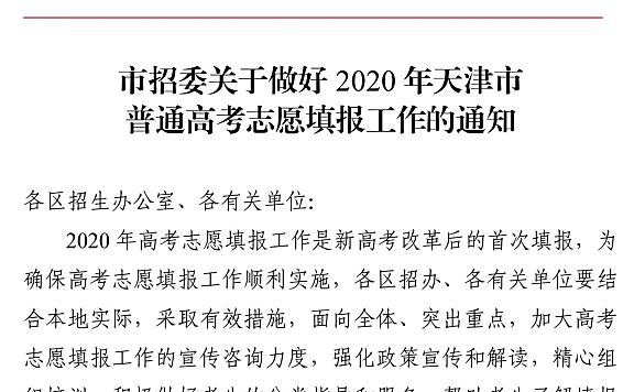 2020年天津高考填报志愿时间确定!高考生及家长请注意