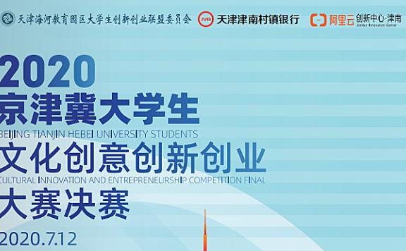 海河教育园区2020京津冀文创大赛即将开赛