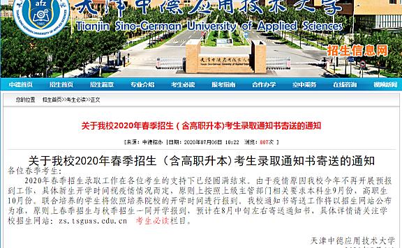 天津中德应用技术大学2020年春季招生(含高职升本)考生录取通知书寄送通知