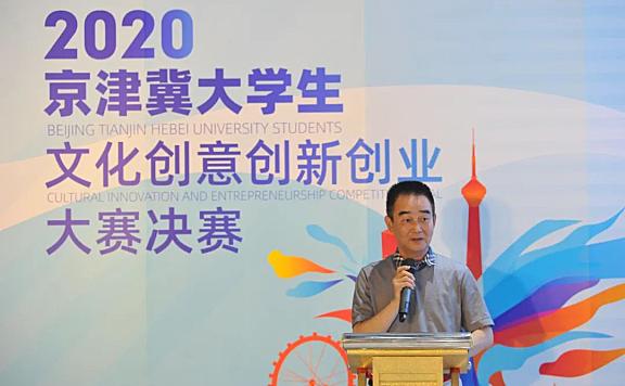 海河教育园区首届京津冀大学生文化创意创新创业大赛落幕