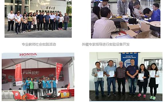 天津中德应用技术大学车辆工程专业介绍