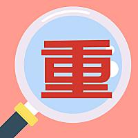 天津海河教育园区管理规定(修订草案)(征求意见稿)