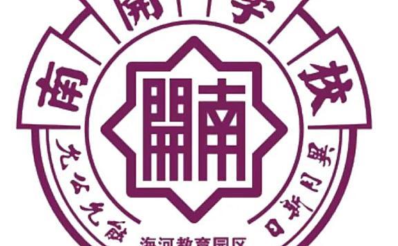 """海河教育园区南开学校师德师风建设""""开门纳谏""""丨关于公开社会监督举报方式的公告"""