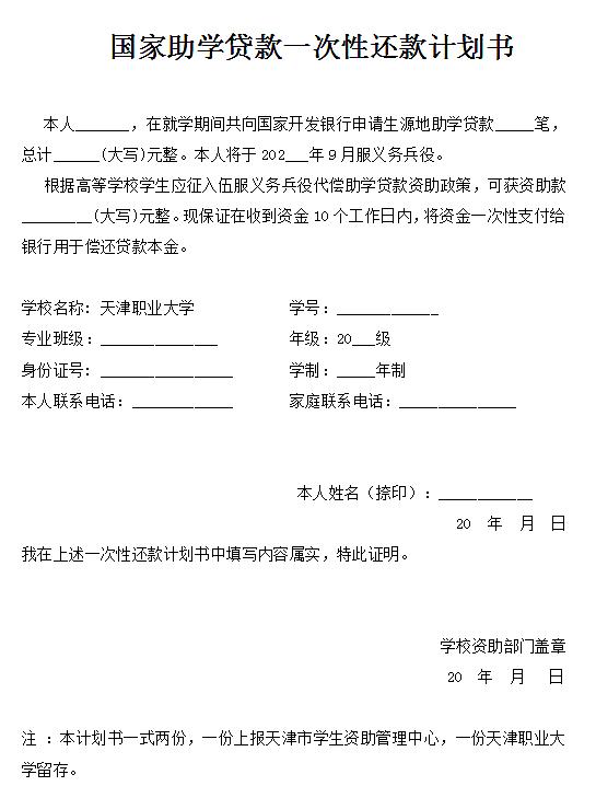 天津职业大学入伍及退役同学,这份兵役资助材料快查收!