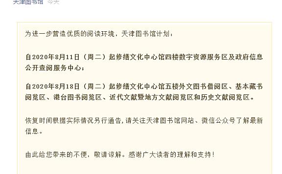 天津图书馆文化中心馆部分区域修缮施工的通知
