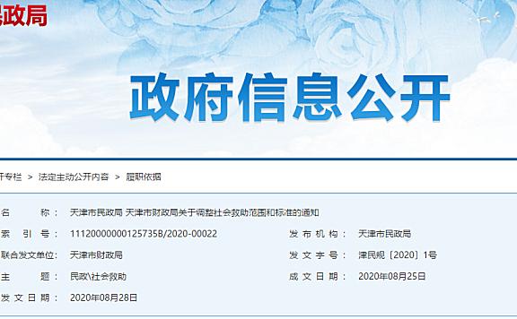 2020年天津低保标准提高!救助范围扩大!