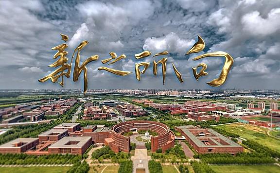 天津大学2020年宣传片《新之所向》!