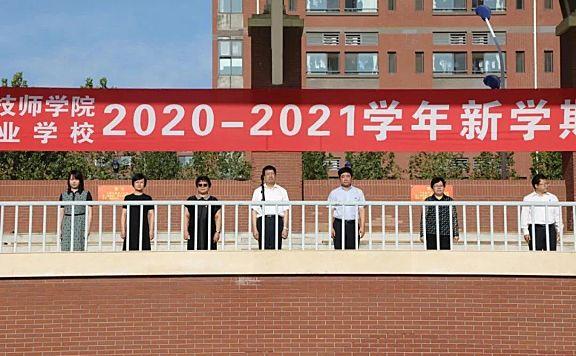 天津市机电工艺学院举行新学年首批开学典礼