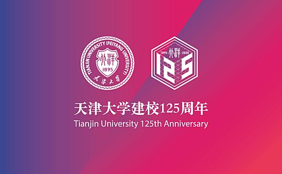 天津大学建校125周年纪念活动标识发布!