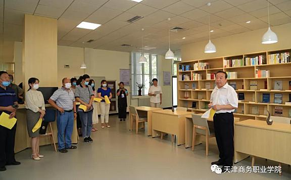 天津商务职业学院举行教师阅览中心启用仪式