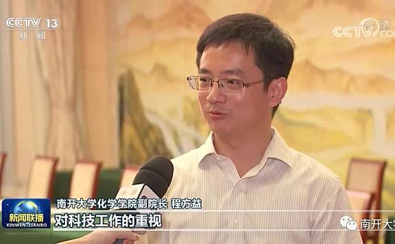 南开大学程方益教授赴京参加科学家座谈会