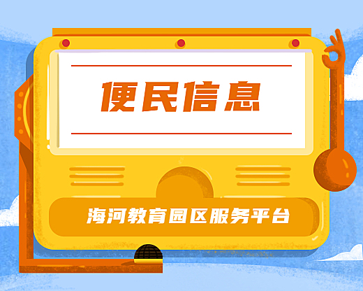 天津海河教育园区便民热线