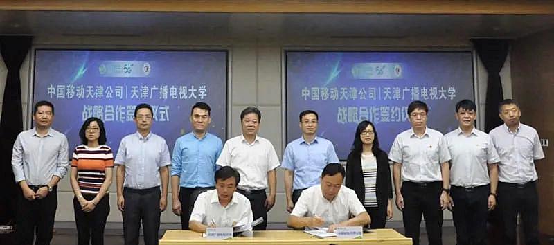 天津广播电视大学与中国移动天津公司签署战略合作协议