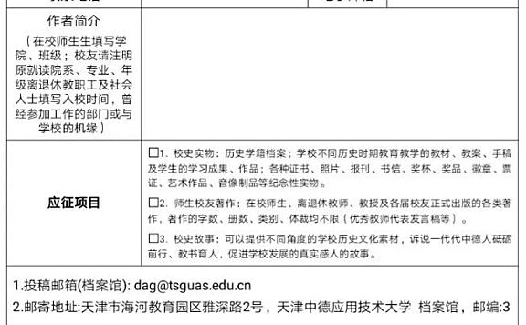 天津中德应用技术大学35周年校庆征集启事