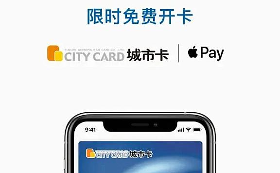 天津互联互通城市卡iphone也能用了!