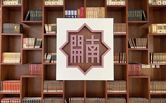 天津海河教育园区南开学校图书馆开馆啦!来看看有哪些借阅规则?