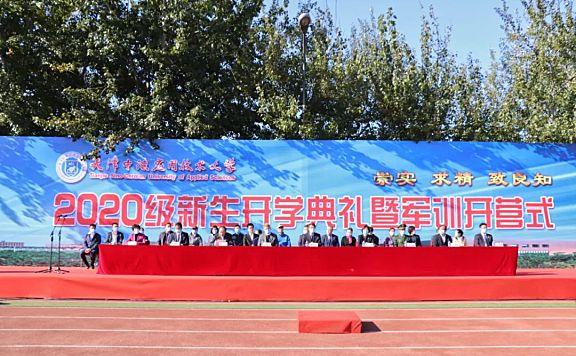 天津中德应用技术大学举行2020级新生开学典礼暨军训开营式