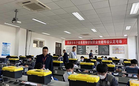天津市电子信息技师学院顺利完成首批职业技能等级认定试点考核工作