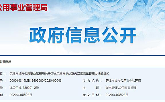 天津市供热室内温度测量管理办法公布!测温标准来了!