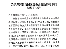天津海河教育园区管委会这些职能移交津南区!