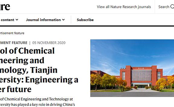 《Nature》| 天津大学化工学院:创新引领,作育英才,打造面向未来的一流化工学科