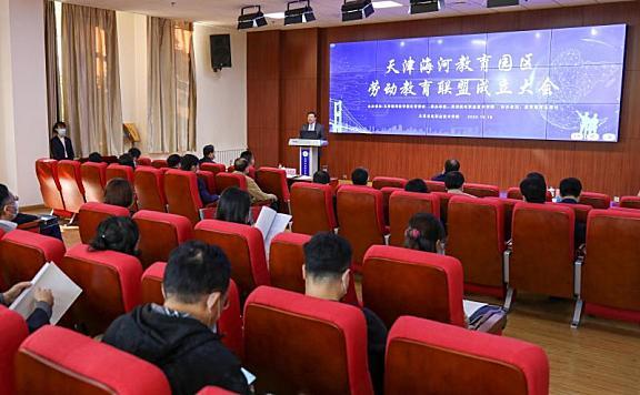 天津海河教育园区劳动教育联盟正式成立