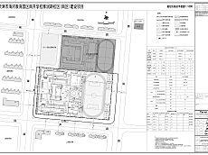 天津海河教育园区南开学校雅润路校区工程(南区)项目公示通知