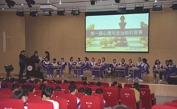 """天津海河教育园区南开学校第一届""""心理与法治知识竞赛"""""""