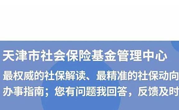天津市大额医疗救助费按月缴纳的温馨提示